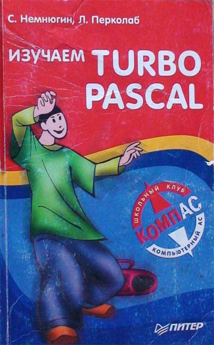 Изучаем Turbo Pascal. pdf В учебнике дается систематическое изложение